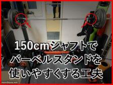 【筋トレ】150cmシャフトでバーベルスタンドを使いやすくする工夫-00