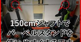 【筋トレ】150cmシャフトでバーベルスタンドを使いやすくする工夫