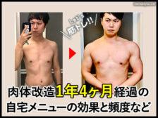 【筋トレ】肉体改造1年4ヶ月経過の自宅メニューの効果と頻度など-00
