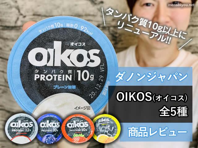 【タンパク質10g以上】リニューアルした「オイコス」全5種レポート-00