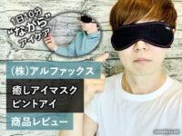 【目の疲れ】スマホ老眼対策グッズ「癒しアイマスク ピントアイ」-00