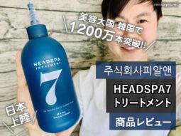 【韓国コスメ】1200万本販売ヘアケアブランド日本上陸「HEADSPA7」-00