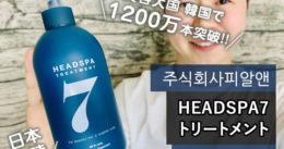 【韓国コスメ】1200万本販売ヘアケアブランド日本上陸「HEADSPA7」