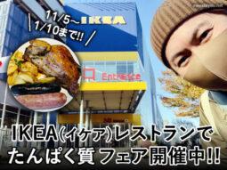 【筋トレ】IKEA(イケア)レストランでタンパク質フェア開催中1/10まで-00