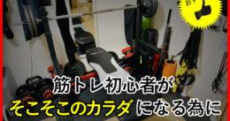 【筋トレ】初心者がそこそこの体になる為に必要な宅トレ器具の総額
