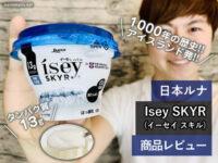【タンパク質13g】アイスランド発ヨーグルト イーセイスキル 筋トレ-00