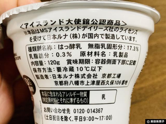 【タンパク質13g】アイスランド発ヨーグルト イーセイスキル 筋トレ-04