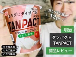【筋トレ】タンパク質12gヨーグルト明治TANPACT(タンパクト)口コミ-00