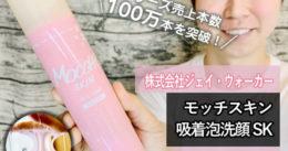 【シリーズ売上本数100万本突破】モッチスキン吸着泡洗顔SK-口コミ