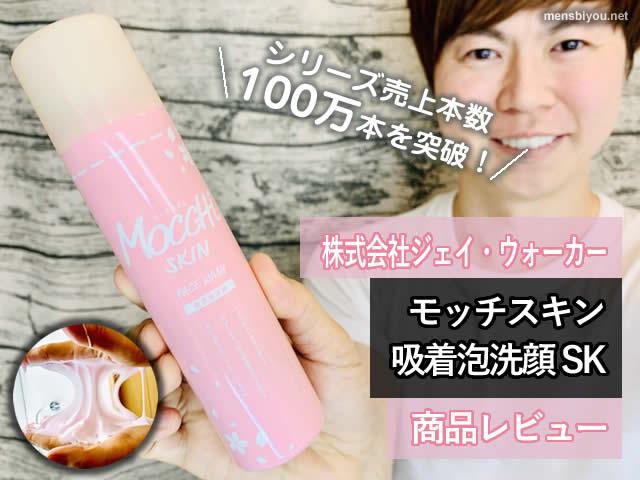 【シリーズ売上本数100万本突破】モッチスキン吸着泡洗顔SK-口コミ-00