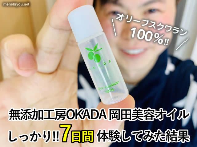 【体験7日間】オリーブスクワラン100%岡田美容オイル 体験レポート-00