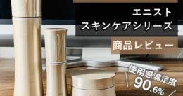 【使用感満足度90.6%】Nst(エニスト)スキンケアシリーズ-体験開始
