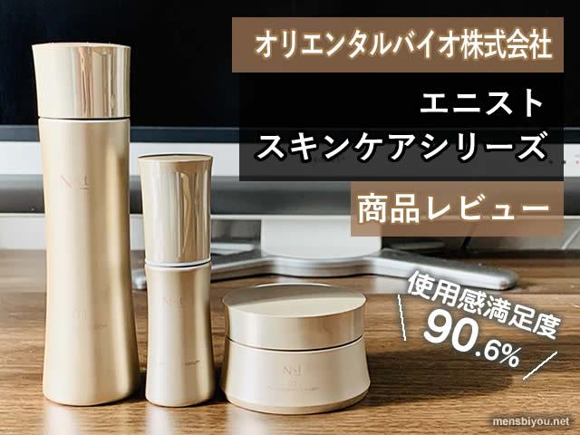 【使用感満足度90.6%】Nst(エニスト)スキンケアシリーズ-体験開始-00