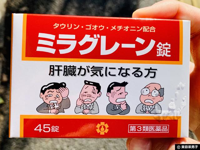 【筋トレ】ソイプロテインの飲み過ぎ?体の痒みアレルギー症状の理由-02