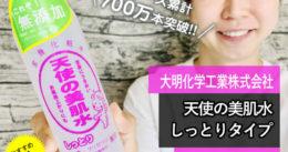 【シリーズ累計700万本突破!!】天使の美肌水(化粧水)の便利な使い方