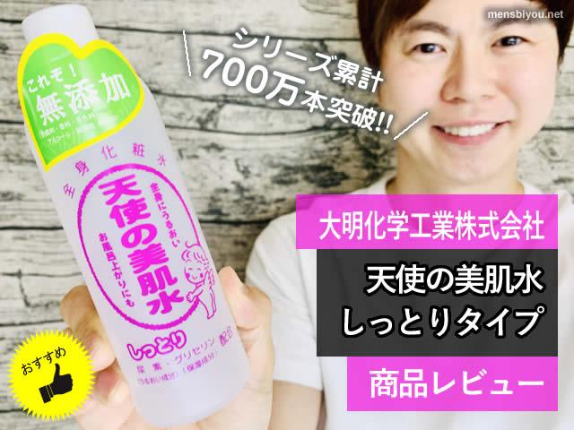 【シリーズ累計700万本突破!!】天使の美肌水(化粧水)の便利な使い方-00