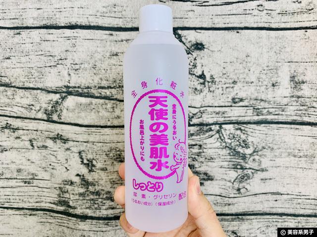 【シリーズ累計700万本突破!!】天使の美肌水(化粧水)の便利な使い方-01