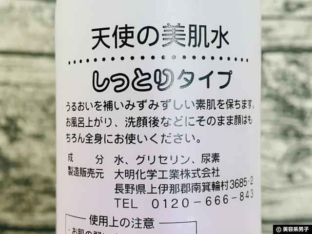 【シリーズ累計700万本突破!!】天使の美肌水(化粧水)の便利な使い方-03
