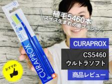 【スイス発】歯ブラシ「クラプロックスCS5460ウルトラソフト」口コミ-00