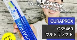 【スイス発】歯ブラシ「クラプロックスCS5460ウルトラソフト」口コミ