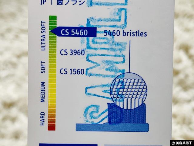 【スイス発】歯ブラシ「クラプロックスCS5460ウルトラソフト」口コミ-06
