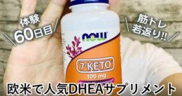 【体験60日目】筋トレ・若返りにDHEAサプリメント「7-KETO」飲み方