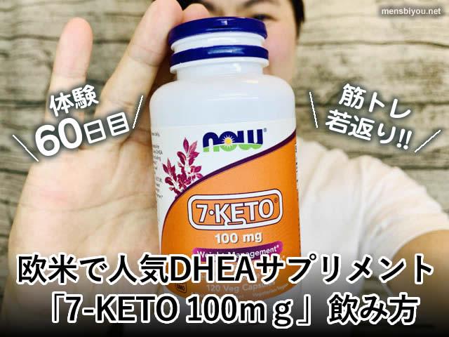 【体験60日目】筋トレ・若返りにDHEAサプリメント「7-KETO」飲み方-00