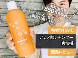【累計350万本突破】薬用アミノ酸シャンプー「爽快柑」お試し-口コミ-00