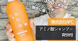 【累計350万本突破】薬用アミノ酸シャンプー「爽快柑」お試し-口コミ