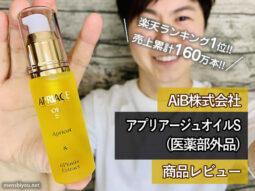 【売上160万本突破】杏仁オイル「アプリアージュオイルS」体験開始-00