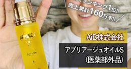 【売上160万本突破】杏仁オイル「アプリアージュオイルS」体験開始
