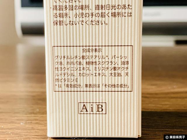 【売上160万本突破】杏仁オイル「アプリアージュオイルS」体験開始-03