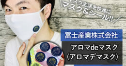 【マスク生活を快適に】本格アロマシール「アロマdeマスク」口コミ