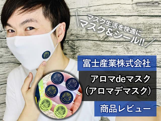 【マスク生活を快適に】本格アロマシール「アロマdeマスク」口コミ-00
