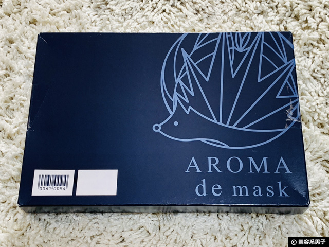 【マスク生活を快適に】本格アロマシール「アロマdeマスク」口コミ-01