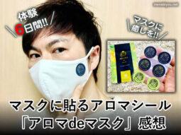 【体験6日間】マスクに貼るアロマシール「アロマdeマスク」感想-00