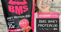 【筋トレ】あまおう果汁入り「BMSホエイプロテイン100」苺スムージー