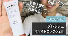 【歯磨き粉】芸能人愛用「ブレッシュホワイトニングジェル」体験開始