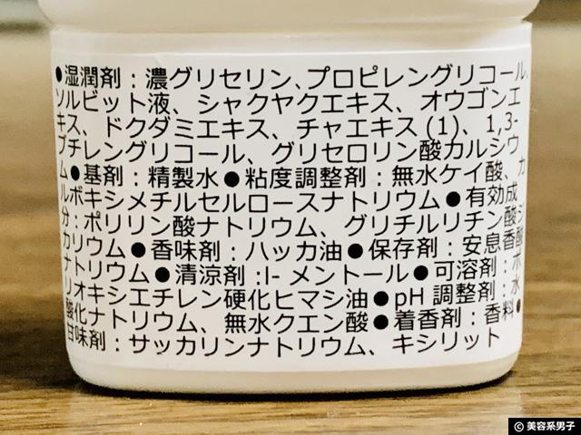 【歯磨き粉】芸能人愛用「ブレッシュホワイトニングジェル」体験開始-02