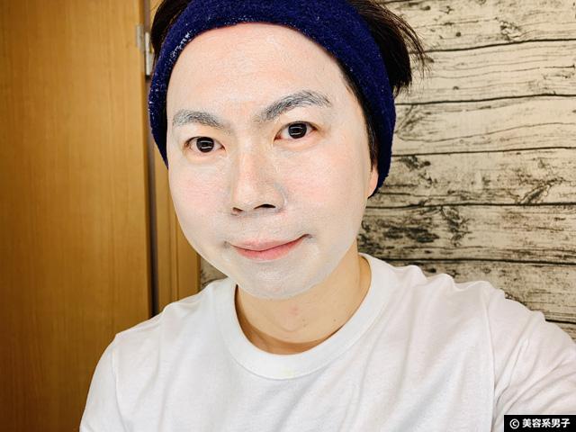 【泡立て不要】セルベスト化粧品 「ピュアクレイ洗顔&パック」感想-04