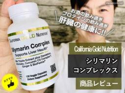 【筋トレ】プロテインで弱った肝臓に「シリマリンコンプレックス」-00