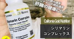 【筋トレ】プロテインで弱った肝臓に「シリマリンコンプレックス」