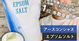 【楽天ランキング1位】バスソルト アースコンシャス エプソムソルト