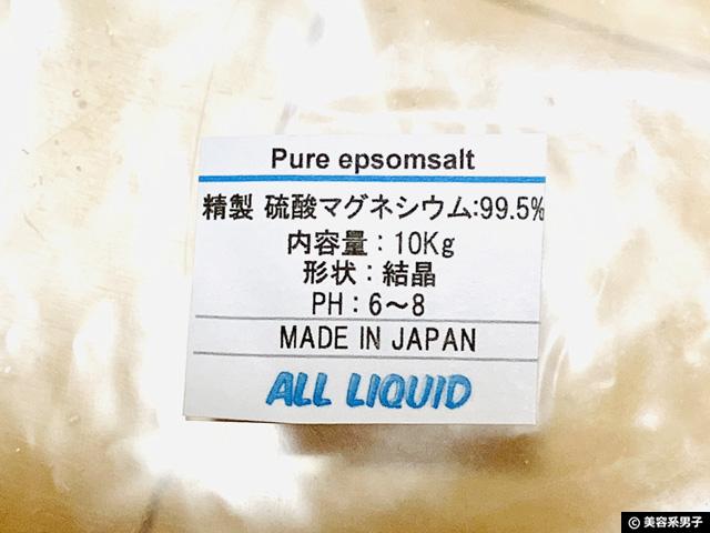 【入浴剤】芸能人にも人気のエプソムソルトを安く買う方法と効果-02