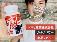 【創業73年】日本で唯一のカルノシンサプリ「カルノパワー」ハマリ-00