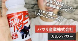 【創業73年】日本で唯一のカルノシンサプリ「カルノパワー」ハマリ