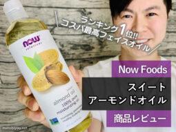 【ランキング1位】ナウフーズ スイート・アーモンドオイル 100%保湿-00
