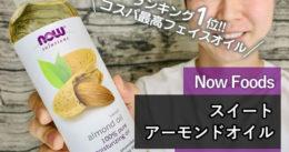 【ランキング1位】ナウフーズ スイート・アーモンドオイル 100%保湿