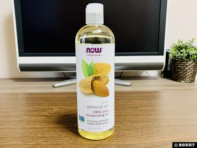 【ランキング1位】ナウフーズ スイート・アーモンドオイル 100%保湿-01