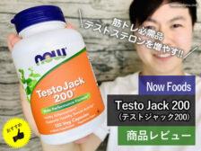 【筋トレ】テストステロンを増やすサプリ「テストジャック200」-200-00